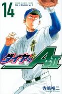ダイヤのa Act2 14 週刊少年マガジンkc