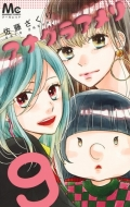 アナグラアメリ 9 マーガレットコミックス