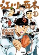 江川と西本 10 ビッグコミックスペリオール