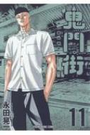 鬼門街 11 Ykコミックス