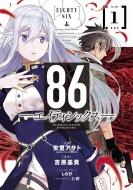 86 -エイティシックス-1 ヤングガンガンコミックス