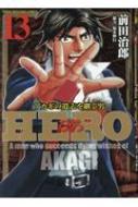 Hero 13 近代麻雀コミックス