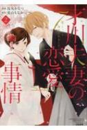 才川夫妻の恋愛事情 7年じっくり調教されました 2 ぶんか社コミックス Sgirl Selection Kindan Lovers