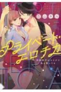プライベート・エロチカ 同僚男子はカラダで私を狙ってる ぶんか社コミックス Sgirl Selection