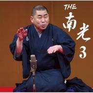桂南光 (三代目)