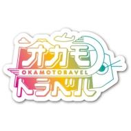 オカモトラベル〜南米年越し弾丸ツアー後編〜