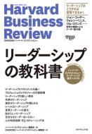 リーダーシップの教科書 ハーバード・ビジネス・レビューリーダーシップ論文ベスト10
