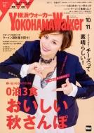 横浜ウォーカー 2018 秋 角川ウォーカームック