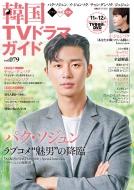 韓国TVドラマガイド 79 双葉社スーパームック
