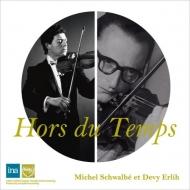 ブラームス:ヴァイオリン協奏曲 ミシェル・シュヴァルベ(1964ステレオ)、バッハ:無伴奏ヴァイオリン・ソナタ第1番 ドゥヴィ・エルリー(1971ステレオ)(+3CD)