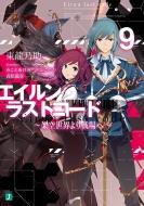 エイルン・ラストコード 〜架空世界より戦場へ〜9 MF文庫J