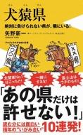 犬猿県(けんえんけん) -絶対に負けられない県が、隣にいる -ワニブックスPLUS新書