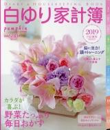 白ゆり家計簿 2019 Pumpkin (パンプキン)2018年 11月号増刊
