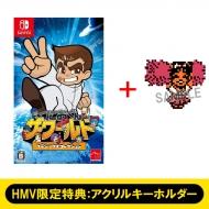【Nintendo Switch】くにおくん ザ・ワールド クラシックスコレクション≪HMV限定特典:ももぞのさとみ(熱血高校)アクリルキーホルダー≫