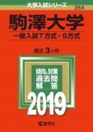 駒澤大学(一般入試T方式・S方式)2019 大学入試シリーズ