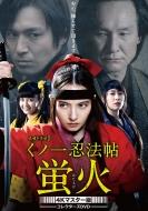 Kunoichi Ninpou Chou Hotarubi Collectors Dvd <4k Master Ban>