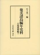 奄美諸島編年史料 古琉球期編 下