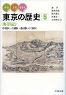 みる・よむ・あるく東京の歴史 中央区・台東区・墨田区・江東区 5 地帯編2