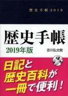 歴史手帳 2019年版