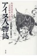 アイヌ人物誌 『近世蝦夷人物誌』