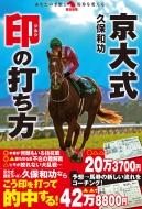 京大式 印の打ち方 革命競馬
