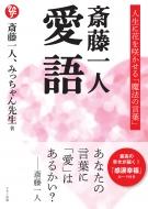 斎藤一人 愛語 人生に花を咲かせる「魔法の言葉」