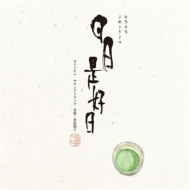 映画「日日是好日」オリジナル・サウンドトラック