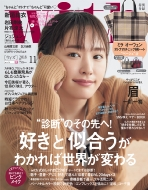 with (ウィズ)2018年 11月号