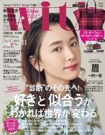 付録違い版 with (ウィズ)2018年 11月号増刊