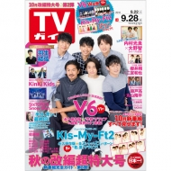 週刊TVガイド 関西版 2018年 9月 28日号