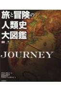 旅と冒険の人類史大図鑑