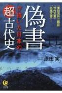 偽書が描いた日本の超古代史 KAWADE夢文庫