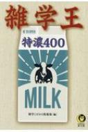 雑学王 特濃400  Kawade夢文庫