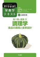 食べ物と健康 食品の調理と食事設計 4 調理学 Visual栄養学テキストシリーズ