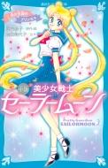 青い鳥文庫版 小説 美少女戦士セーラームーン 2 月の王国のプリンセス 講談社青い鳥文庫