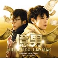 億男 オリジナル・サウンドトラック