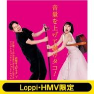 《Loppi・HMV限定セット》 音量を上げて聴けタコ! 〜音量を上げろタコ! なに歌ってんのか全然わかんねぇんだよ!! オリジナルコンピレーションアルバム〜