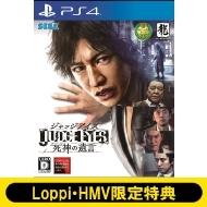 JUDGE EYES:死神の遺言≪Loppi・HMV限定特典:オリジナル PS4テーマ≫