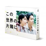 Kono Sekai No Katasumi Ni Blu-Ray Box