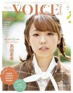 VOICE Channel VOL.5 コスミックムック