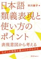 日本語類義表現と使い方のポイント 表現意図から考える