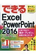 できるExcel & Power Point 2016 仕事で役立つ集計・プレゼンの基礎が身に付く本 Windows 10/8.1/7対応