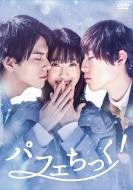 パフェちっく! DVD