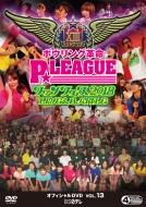 ボウリング革命 P★LEAGUE オフィシャルDVD Vol.13 ファンフェス2018 〜LIVE & BATTLE 〜