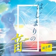 はじまりの音 【初回限定盤】(+DVD)