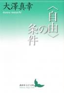 """""""自由""""の条件 講談社文芸文庫"""
