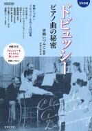 ドビュッシーピアノ曲の秘密 DVD付き ONTOMO MOOK