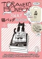 トラネコボンボン3WAY猫バッグBOOK