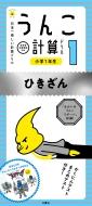 日本一楽しい計算ドリル うんこ計算ドリル 小学1年生 ひきざん