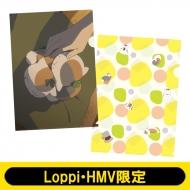 クリアファイルセット(B)【Loppi・HMV限定】